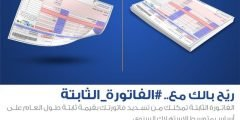 خطوات التسجيل في خدمة فاتورة الكهرباء الثابتة