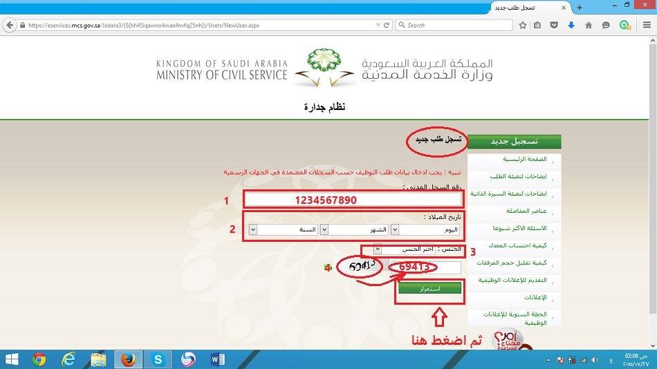 طريقة التسجيل في جدارة الخدمة المدنية