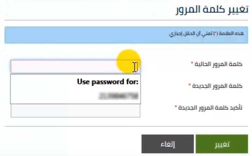 شرح التسجيل في حساب المواطن بالصور