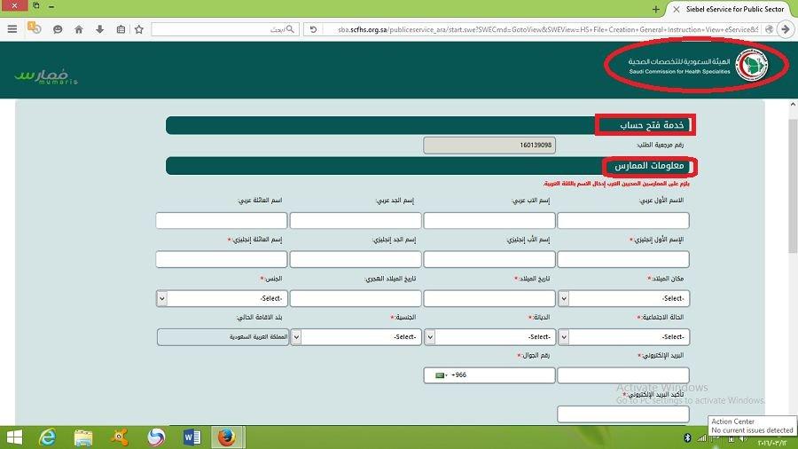 خطوات التسجيل في نظام ممارس