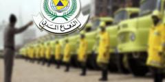 شرح التقديم على وظائف الدفاع المدني 1440 في كافة المناطق