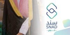 شروط وخطوات التسجيل في سند بن سلمان