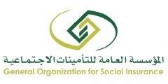 الاستعلام عن مستحقات التأمينات الاجتماعية برقم الهوية
