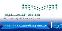 استعلام مكافأة الطلاب 1442-1443 وقيمة المكافآت لجميع الطلاب