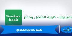 تنزيل تطبيق نمبر بوك السعودي للاندرويد والايفون