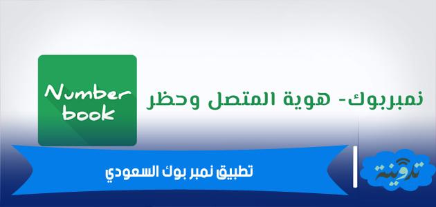 تطبيق نمبر بوك السعودي