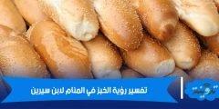 تفسير رؤية الخبز في المنام لابن سيرين