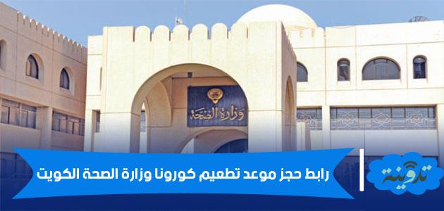 رابط حجز موعد تطعيم كورونا وزارة الصحة الكويت