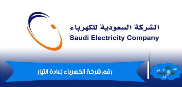 رقم شركة الكهرباء إعادة التيار