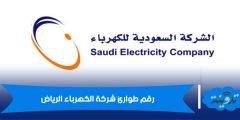 رقم طوارئ شركة الكهرباء في الرياض