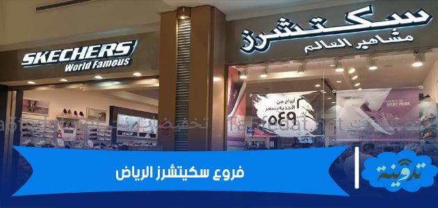 فروع سكيتشرز الرياض