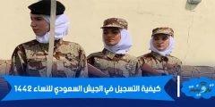 كيفية التسجيل في الجيش السعودي للنساء 1442