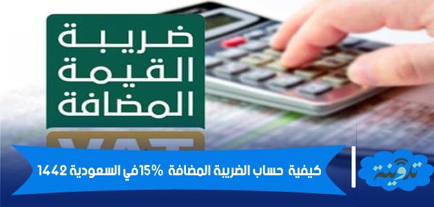 كيفية حساب الضريبة المضافة 15% في السعودية 1442