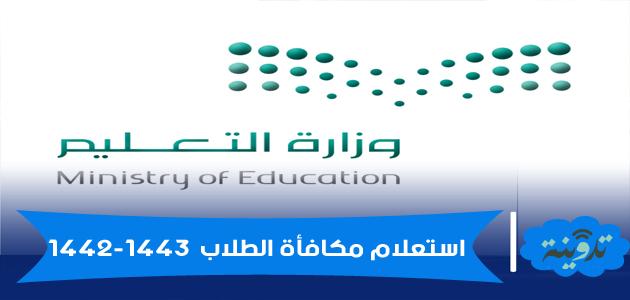 استعلام مكافأة الطلاب 1442-1443