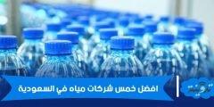 افضل خمس شركات مياه في السعودية