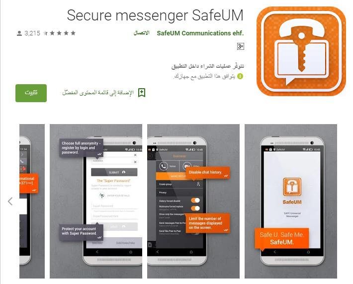 برنامج Secure Messenger Safe UM