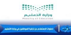 خطوات الإستعلام عن ترقيات الموظفين في وزارة التعليم 1442