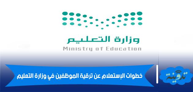الإستعلام عن ترقيات الموظفين في وزارة التعليم 1442