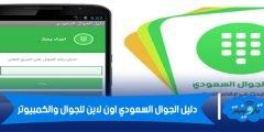 دليل الجوال السعودي اون لاين للجوال والكمبيوتر