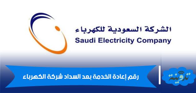 رقم إعادة التيار بعد السداد شركة الكهرباء