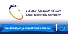 رقم طوارئ شركة الكهرباء في المنطقة الشرقية