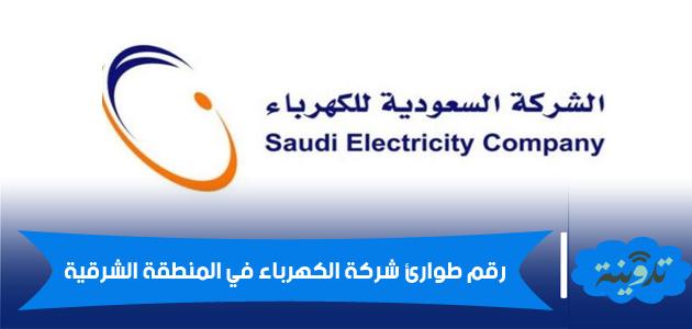 طوارئ شركة الكهرباء في المنطقة الشرقية