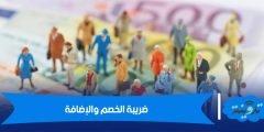 شرح ضريبة الخصم والإضافة