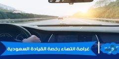 غرامة انتهاء رخصة القيادة السعودية