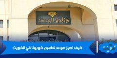 كيف احجز موعد تطعيم كورونا في الكويت للمواطنين والمقيمين