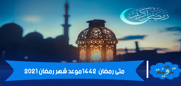 متى رمضان 1442