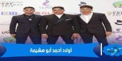 أولاد أحمد أبو هشيمة