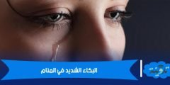 تفسير رؤية البكاء الشديد في المنام لابن سيرين