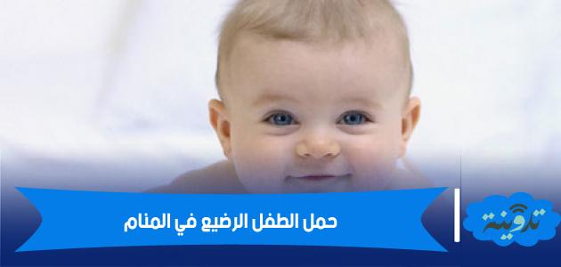 حمل الطفل الرضيع في المنام
