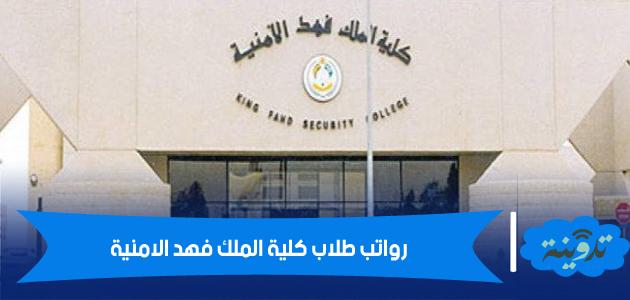رواتب طلاب كلية الملك فهد الامنية