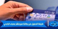 طريقة الحصول على بطاقة سيجنتشر مصرف الراجحي