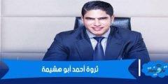 ثروة أحمد أبو هشيمة