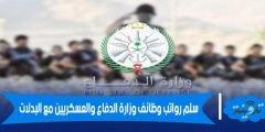 سلم رواتب وظائف وزارة الدفاع والعسكريين مع البدلات