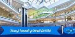 اوقات فتح المولات في السعودية في رمضان 2021/1442