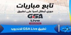 تنزيل تطبيق GSA Live للاندرويد لمتابعة المباريات