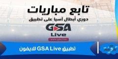 تنزيل تطبيق GSA Live للايفون لمتابعة المباريات