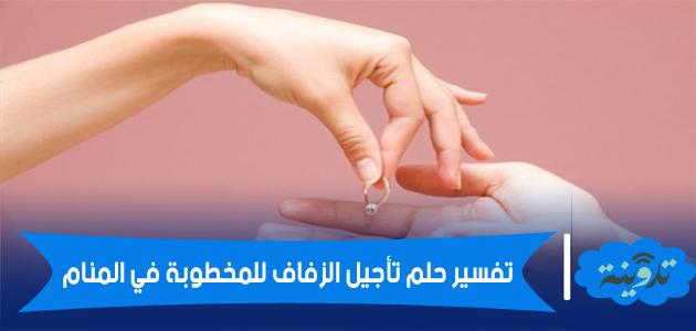 تأجيل الزفاف للمخطوبة في المنام