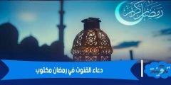 دعاء القنوت في رمضان مكتوب عن الشافعي وأبي حنيفة