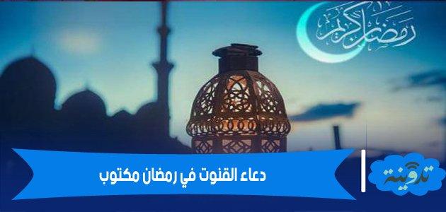 دعاء القنوت في رمضان مكتوب