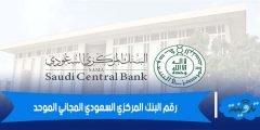 رقم البنك المركزي السعودي المجاني الموحد