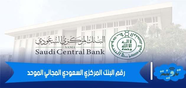رقم البنك المركزي السعودي المجاني