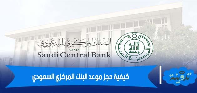 كيفية حجز موعد البنك المركزي السعودي