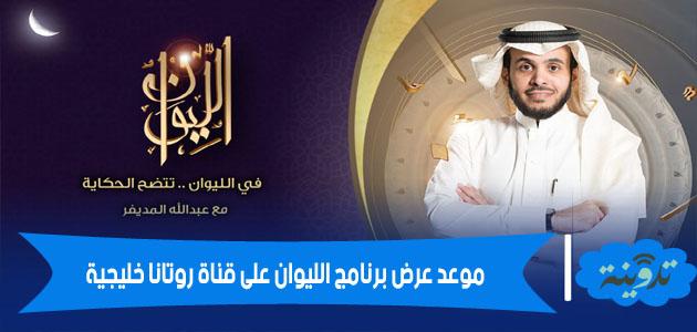 موعد عرض برنامج الليوان على قناة روتانا خليجية