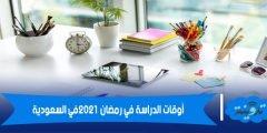 أوقات الدراسة في رمضان 2021 في السعودية