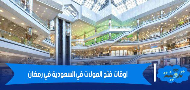 اوقات فتح المولات في السعودية في رمضان