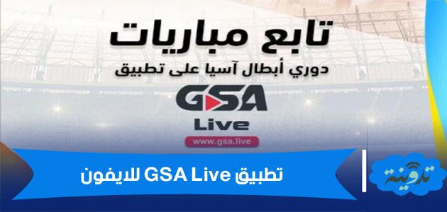 تطبيق GSA Live للايفون